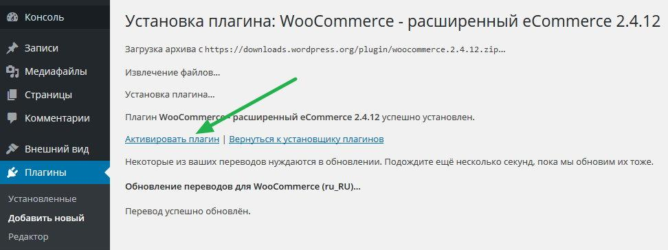 Активация плагина WooCommerce