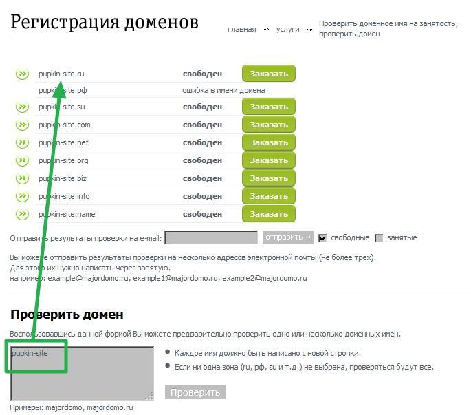 Как купить и настроить домен для сайта?