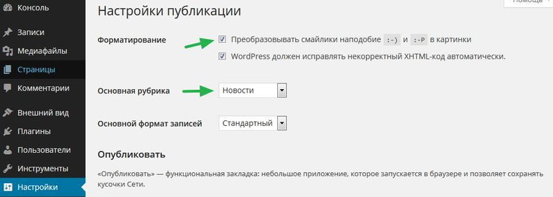 Начальная настройка WordPress сайта