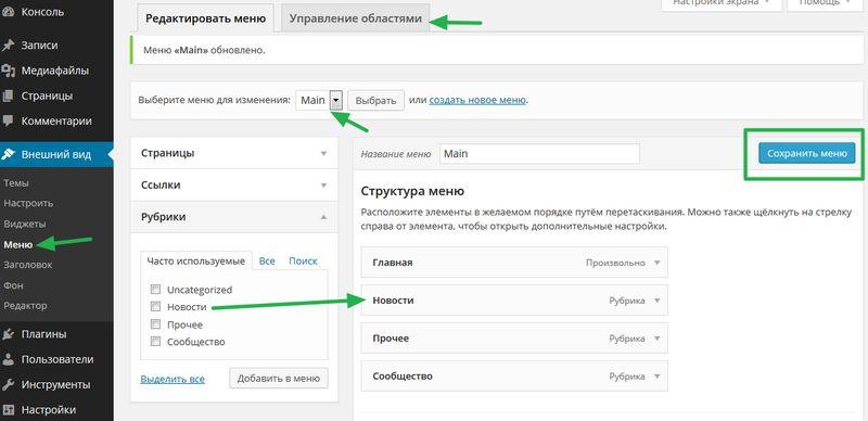 Начальная настройка WordPress сайта - настройка меню