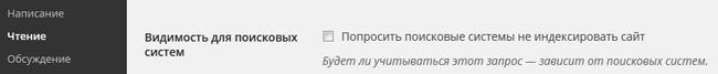 WordPress SEO 1
