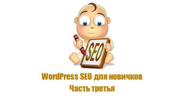 WordPress SEO для новичков - обратные ссылки, скорость сайта и многое другое