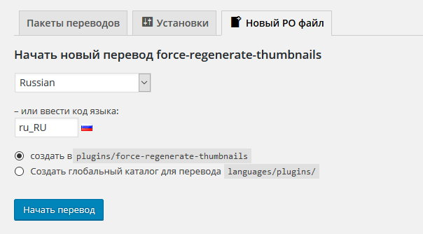 Loco Translate - создание нового перевода