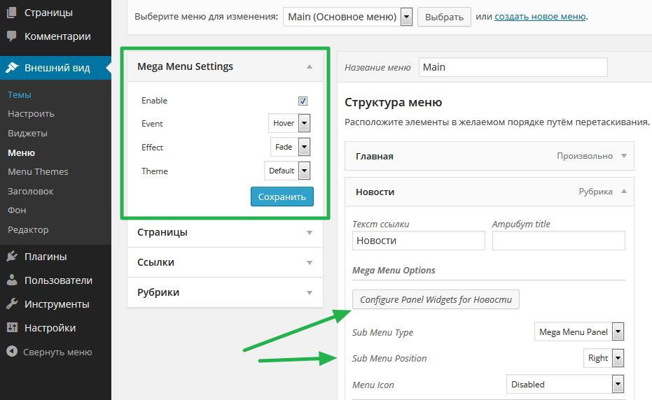 Max Mega Menu - редактирование меню