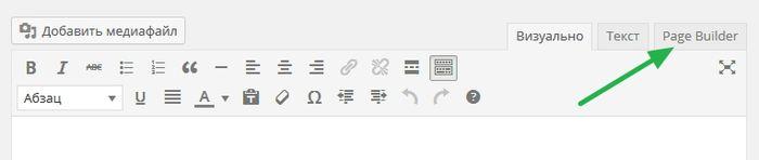 Page Builder by SiteOrigin - закладка начала работы композера
