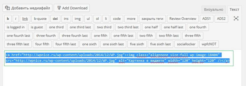 Как вставить картинку в виджет WordPress? Копируем код.
