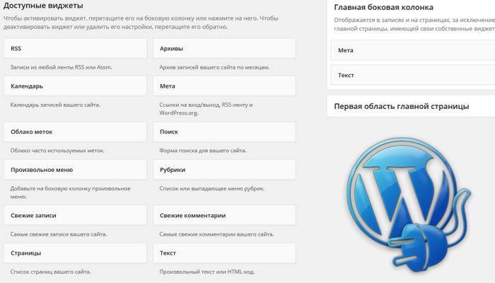 Как вставить картинку в виджет WordPress?
