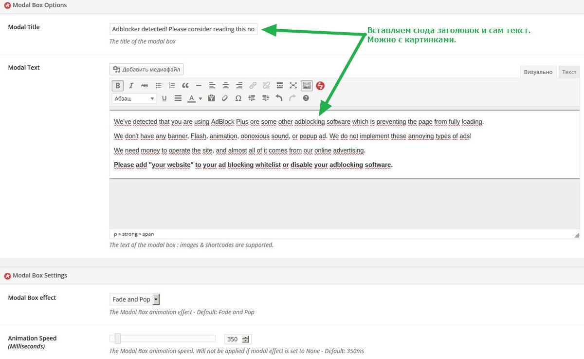 Adblock Plus  & Adblock Notify