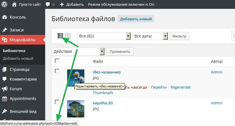 Стандартная галерея Wordpress