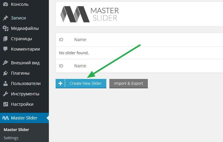 Master Slider - просто мастер!