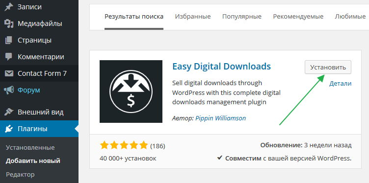 easy digital downloads 06