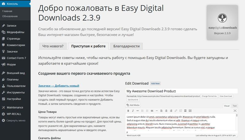 easy digital downloads 07