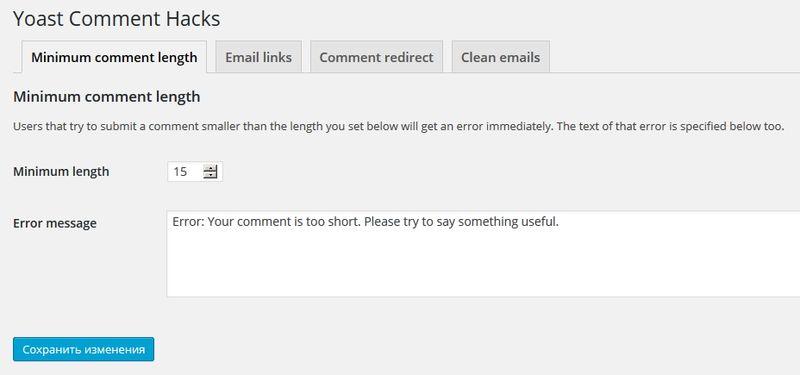 Yoast Comment Hacks 1