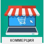 Коммерция, интернет-магазины