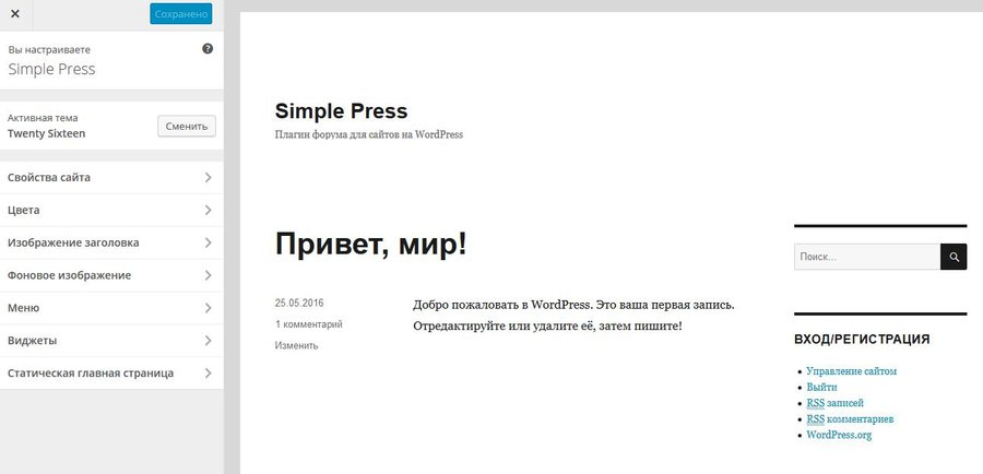 WordPress кастомайзер