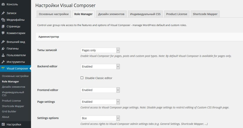 Visual Composer role access