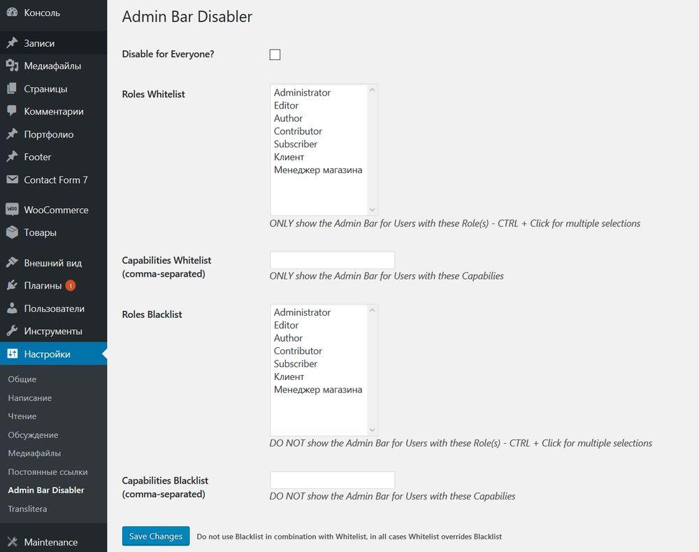 Admin Bar Disable