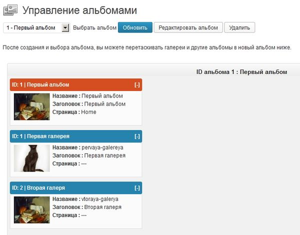 Nextgen Gallery: создаем красивую галерею в Wordpress-блоге
