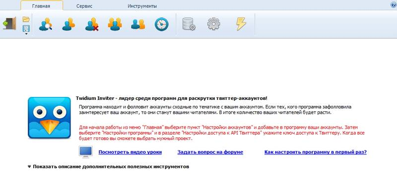 Twidium Inviter для прокачки Твиттер аккаунта