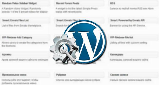 Добавляем WordPress виджеты в записи и страницы
