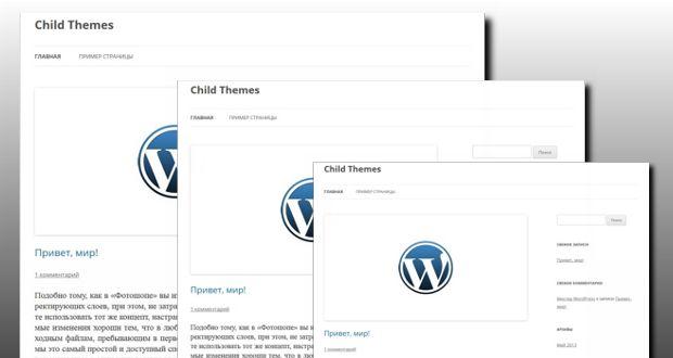 Кастомизация темы WordPress c использованием дочерней темы