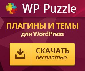 wppuzzle