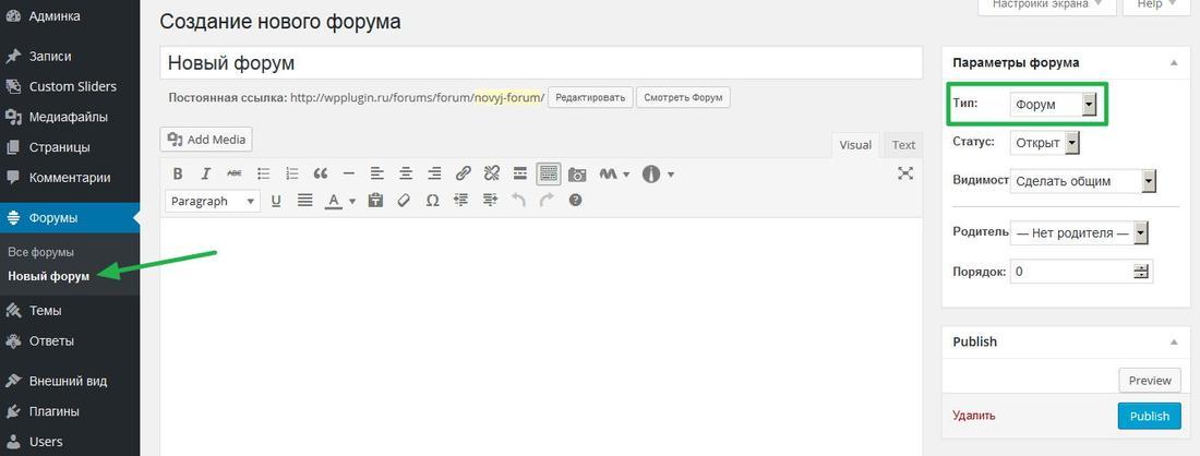 bbpress добавление нового форума