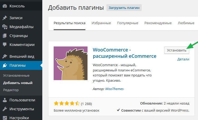 Установка плагина WooCommerce