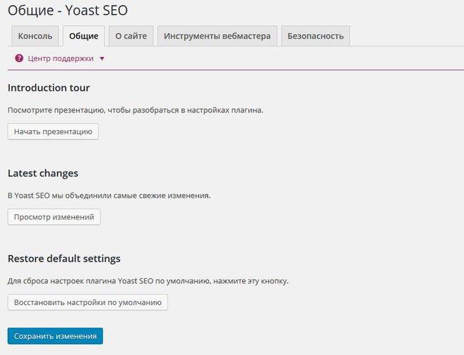 Yoast SEO вкладка Общие