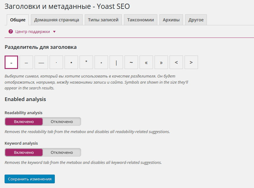 Yoast SEO Заголовки и метаданные