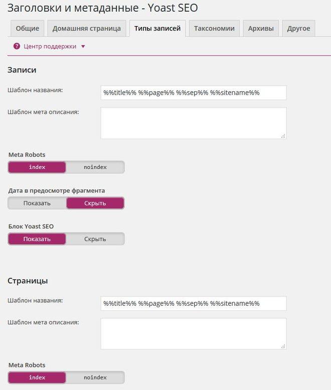Yoast SEO Вкладки «Типы записей», «Таксономии» и «Архивы»