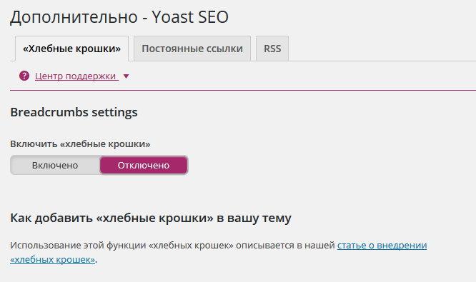 Yoast SEO Навигационная цепочка (breadcrumbs), настройки постоянных ссылок и вашего RSS-фида