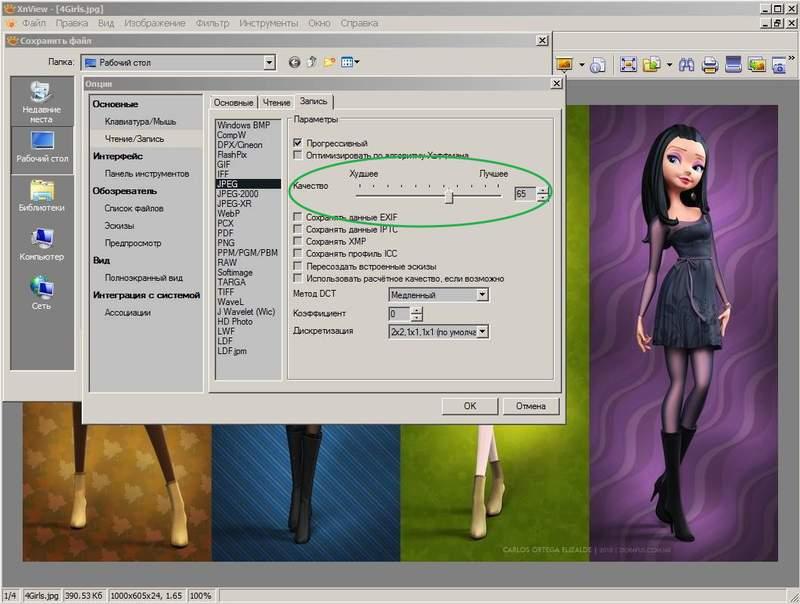 Оптимизация изображений для WordPress - XnView