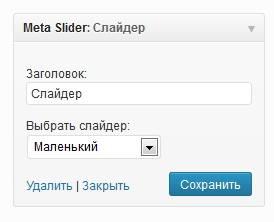 Meta Slider 3