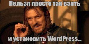 Пять распостраненных ошибок WordPress после её установки