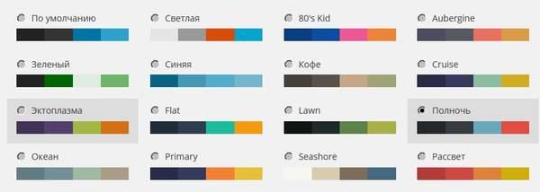 Admin Color - добавляем красок в админку