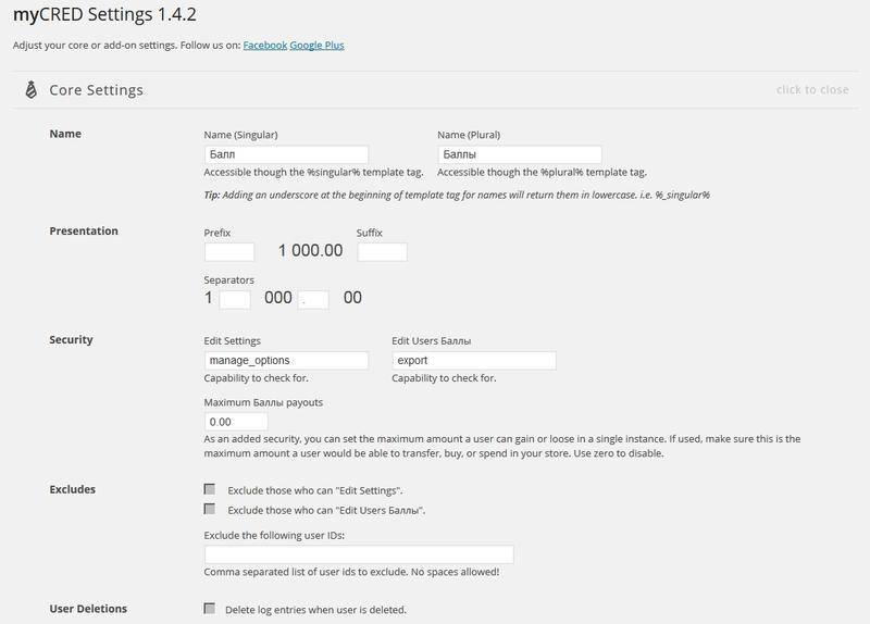myCRED - адаптивные быллы для пользователей
