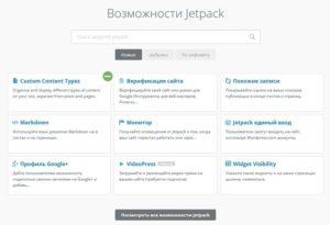 Jetpack 02