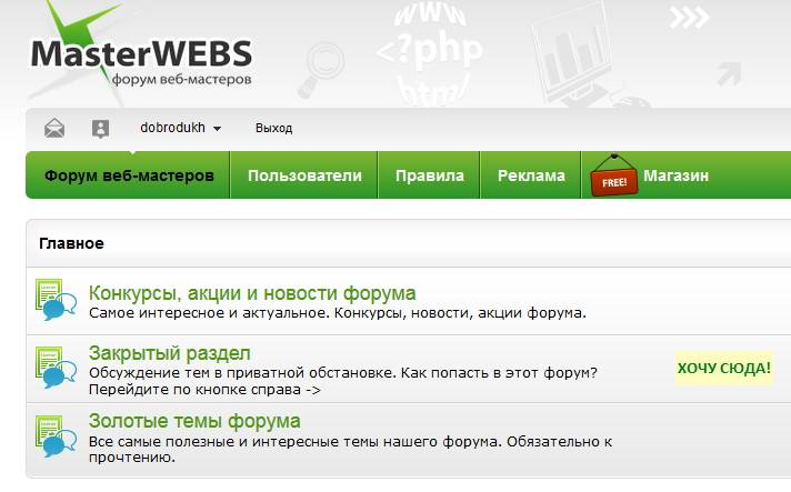 MasterWebs.ru