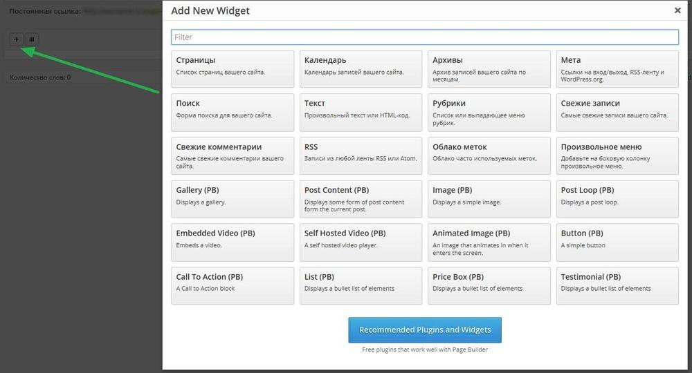 Page Builder by SiteOrigin - доступные блоки и виджеты