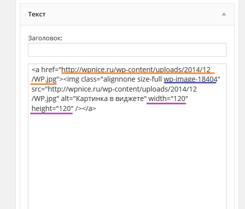 Как вставить картинку в виджет WordPress? Вставляем в текстовый виджет.