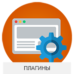 О плагинах для WordPress
