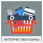 Форум по интернет -магазинам