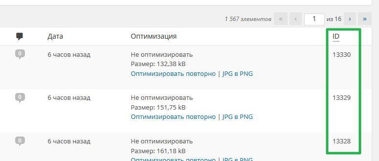Плагин Reveal IDs