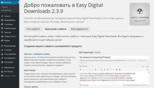 easy digital downloads 07