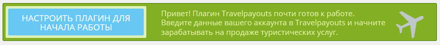 Плагин Travelpayouts