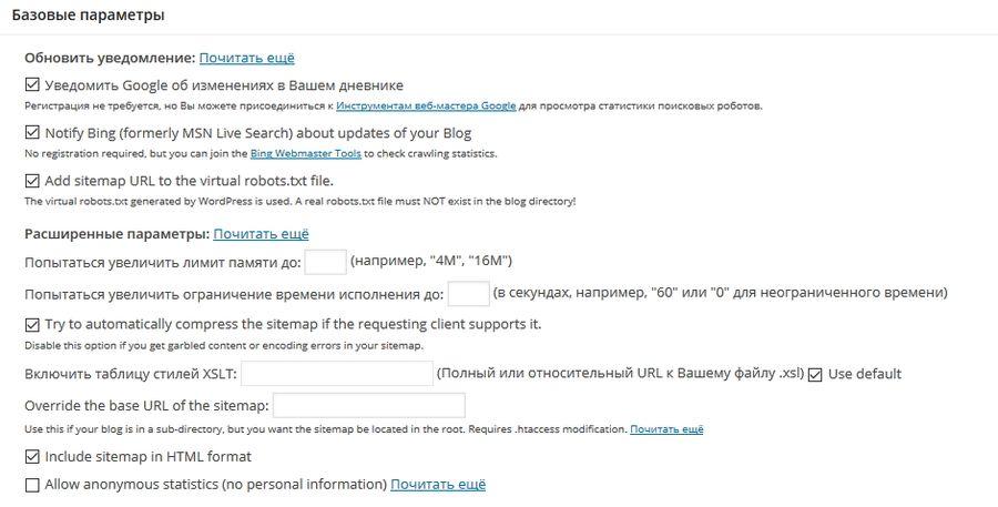 Google XML Sitemaps 2