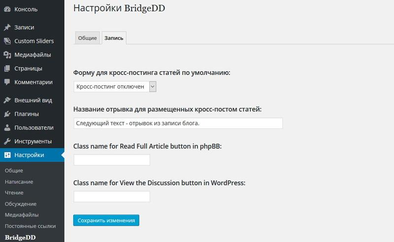BridgeDD - пробуем новый PHPBB3 мост