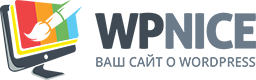 WPNICE — ваш сайт о WordPress