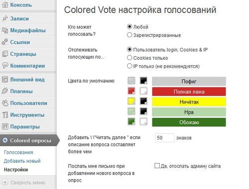 Colored Vote Polls — цветной опросник